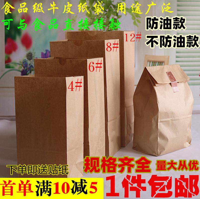 食品牛皮纸袋冰箱收纳烘焙吐司面包包装袋一次性防油外卖打包纸袋