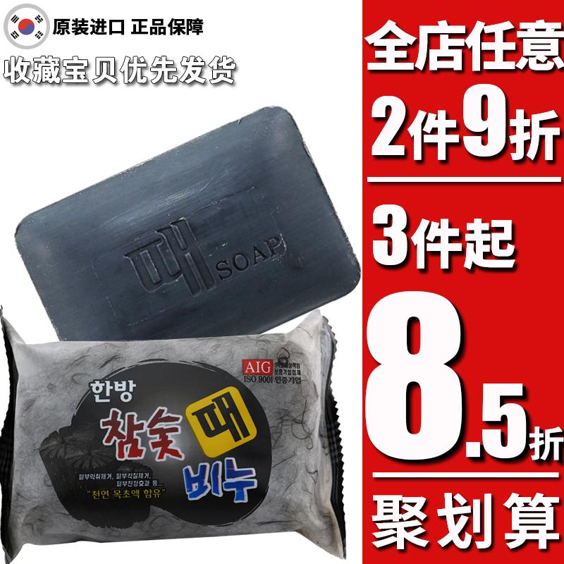 韩国进口正品成元木炭竹炭香皂去灰皂洗澡不用搓去泥皂去油去汗