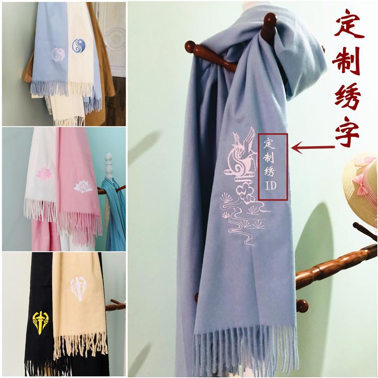 剣三周辺マフラー剣網三三周辺はカシミヤのマフラーの縁をまねてカスタム刺繍プレゼントのストールのマントを作っています。