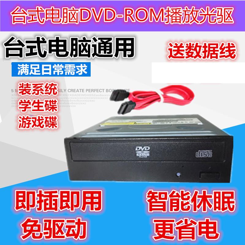 电脑台式机DVD-ROM串口内置SATA装系统软件播放学生学习光碟光驱