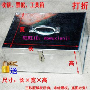 白铁皮钱箱子摆摊商用带锁工具收钱盒不锈钢长方形收纳小铁箱收银