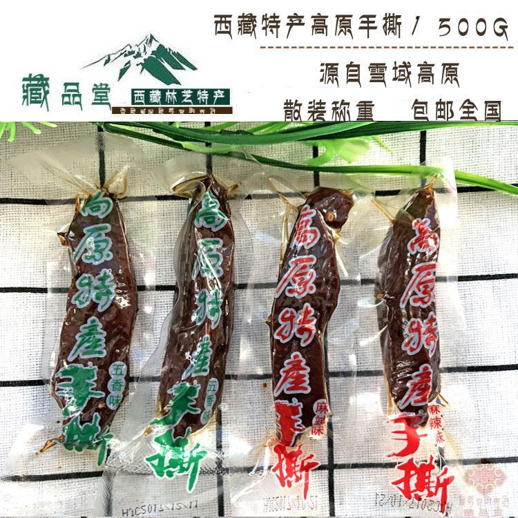 西藏特产高原手撕牦牛肉干条五香麻辣独立真空包装500克包邮