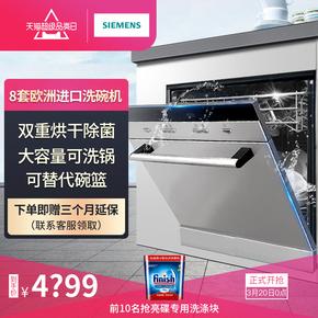 SIEMENS/ сименс  SC73M810TI импорт 8 крышка встроенный мыть чаша автоматизированный автоматическая домой, цена 58062 руб