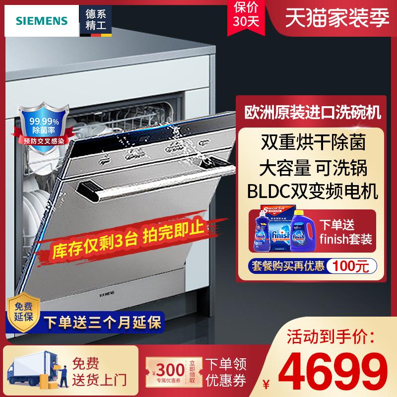 SIEMENS/西门子 进口嵌入式洗碗机全自动家用8套(A版)SC73M810TI