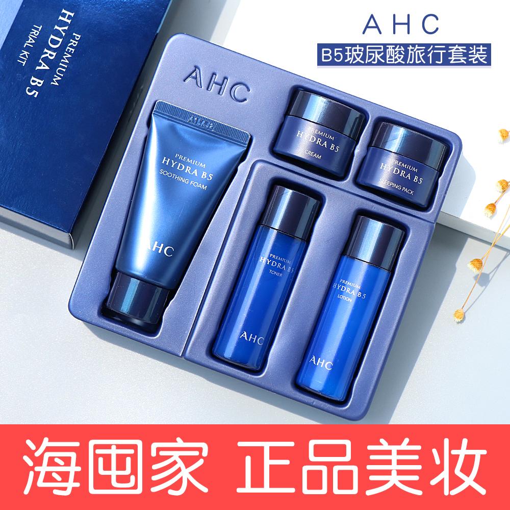 韩国AHC玻尿酸水乳套装中样神仙水补水五件套盒男女旅行护肤小样图片