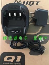 环球通 HQT Q1对讲机充电器 HQT CL0500锂电座充 正品环球通座充