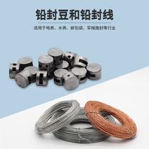 防盗铅封豆铅封线双股电表铅封水表铅封铅封豆铅封线多类型多规格