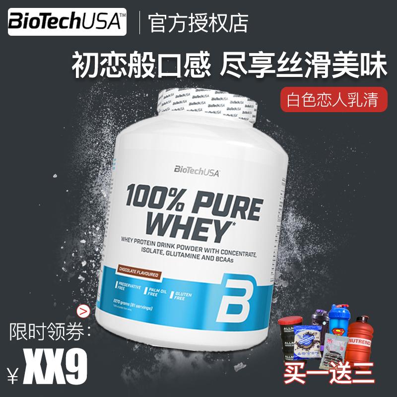 BioTechUSA 倍肽白色练人乳清蛋白质粉营养粉健身增健肌粉塑型5磅