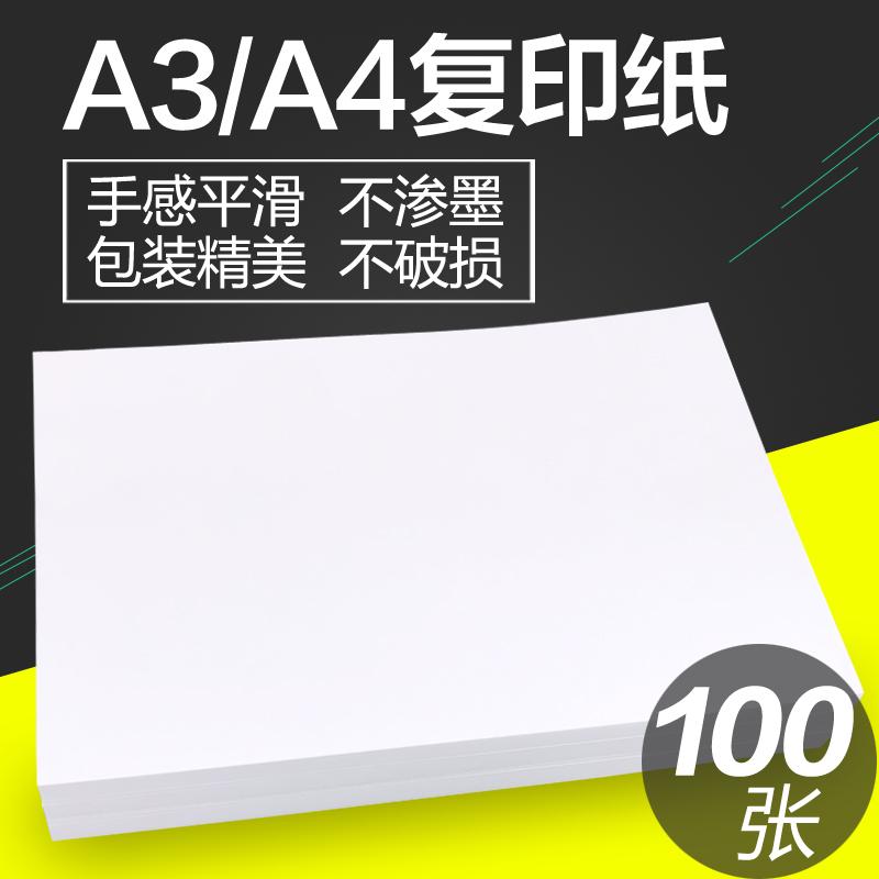 包邮A4/A3白纸打印复印纸a4纸70g办公用纸写字手稿白纸100张单包