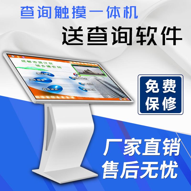 32/42/55寸触摸屏落地查询机广告触控电脑电容屏卧式查询一体机