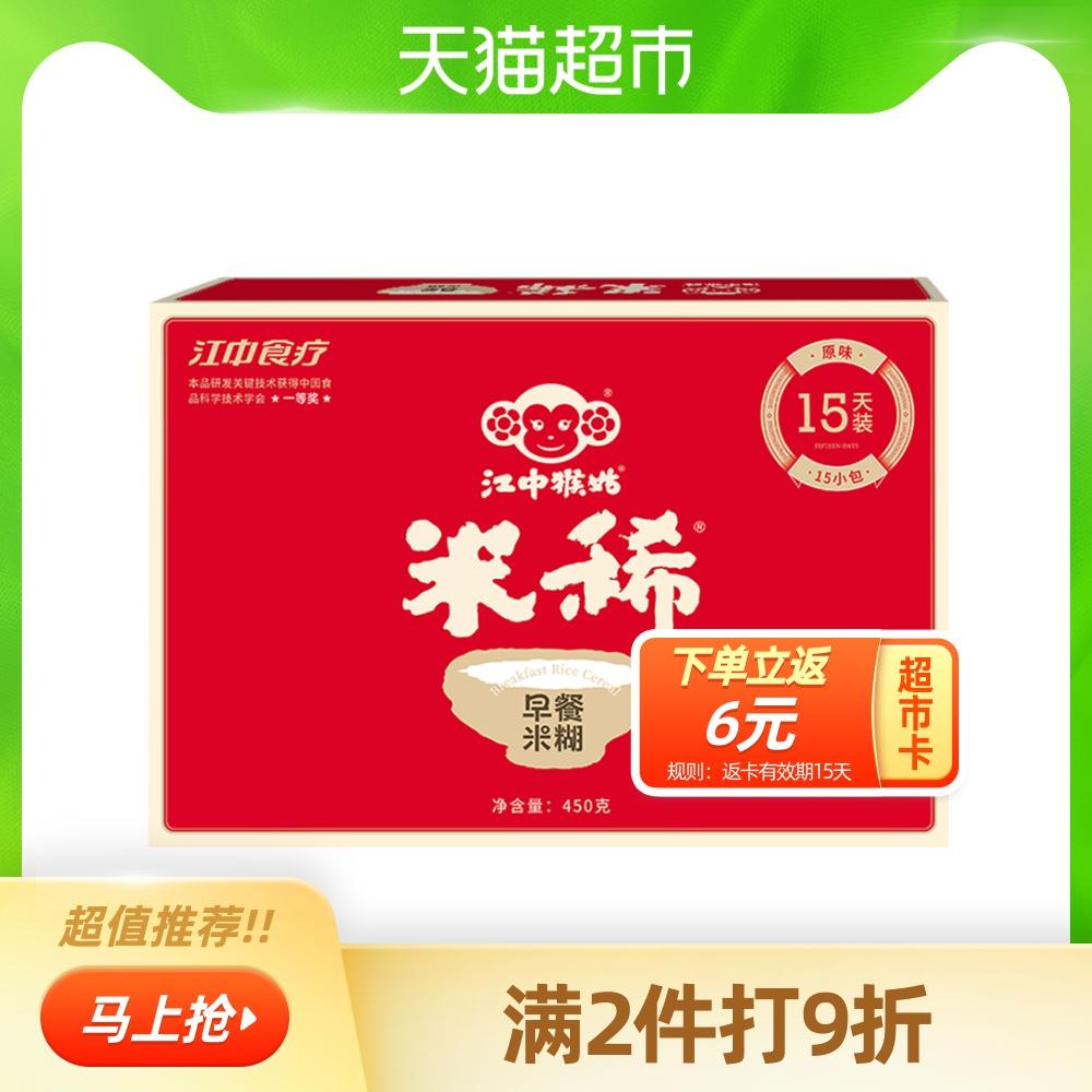 江中 江中猴姑米稀早餐营养原味15天装冲饮 即食代餐糊 食疗 送礼