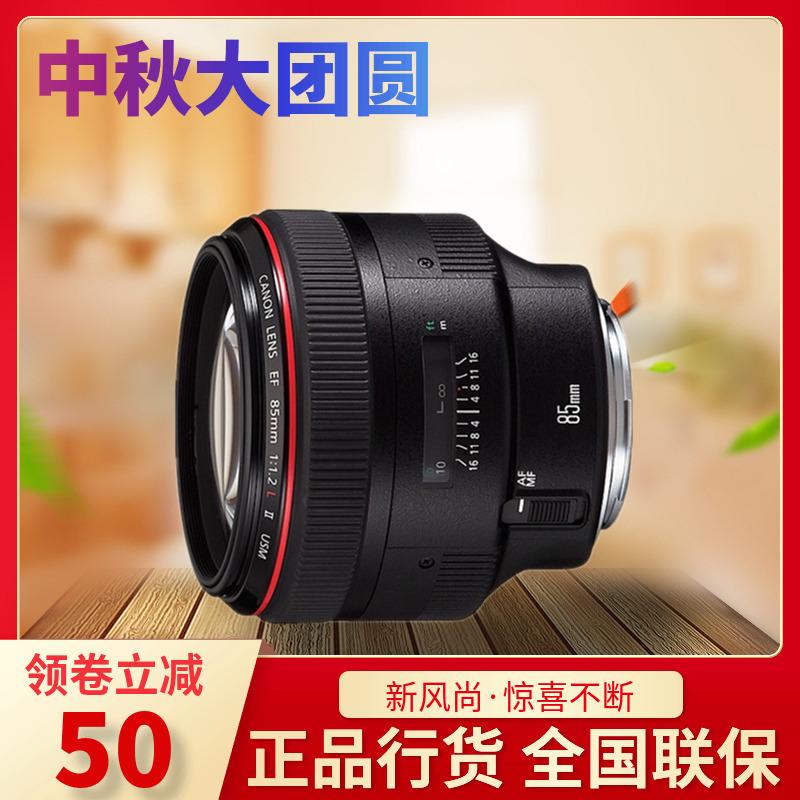 佳能 85mm f/1.2L II 定焦镜头 EF 85 F1.2 L 二代 人像王 大眼睛