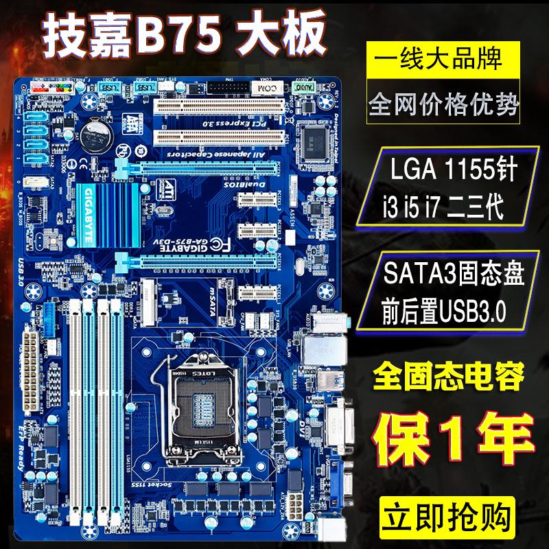 Gigabyte/技嘉 B75-D3V 1155针DDR3固态SATA3大板兼B75M-D2V主板