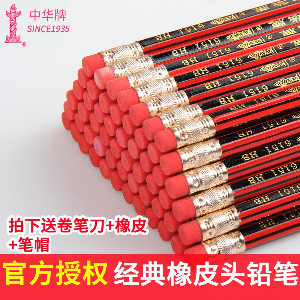 正品中华牌HB铅笔小学生儿童无毒2B铅笔批发考试涂卡专用2比铅笔幼儿园绘图画画2H铅笔文具用品奖品套装包邮