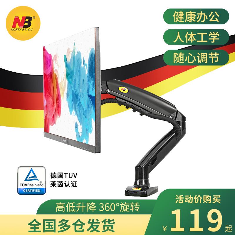 nb桌面台式显示器支架万向增高架