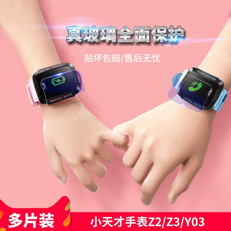 小天才电话手表Y03钢化膜全屏z3玻璃防摔y01sa高清保护套壳z2y贴