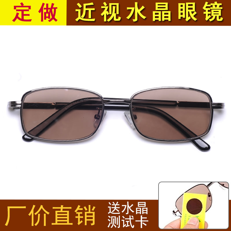Customized Brown Natural myopia crystal glasses for mens eye care glasses for middle-aged and elderly driving Sunglasses package mail stone mirror