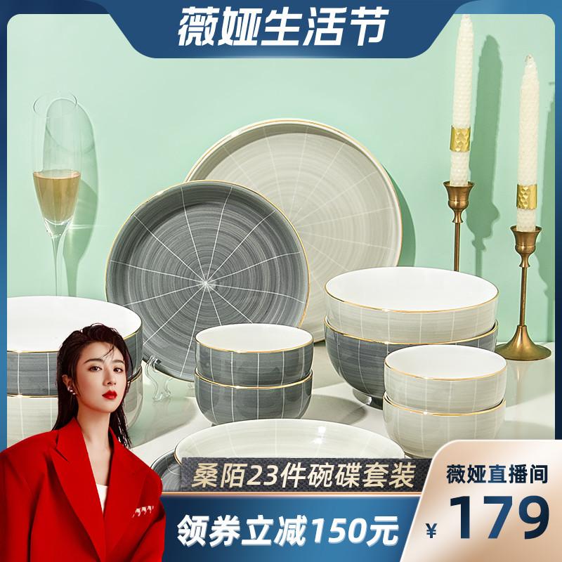 墨色北欧金边轻奢简约套装陶瓷碗碟
