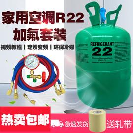 家用R22R410a空调充氟工具套装加氟管制冷液雪种冷媒氟利昂制冷剂