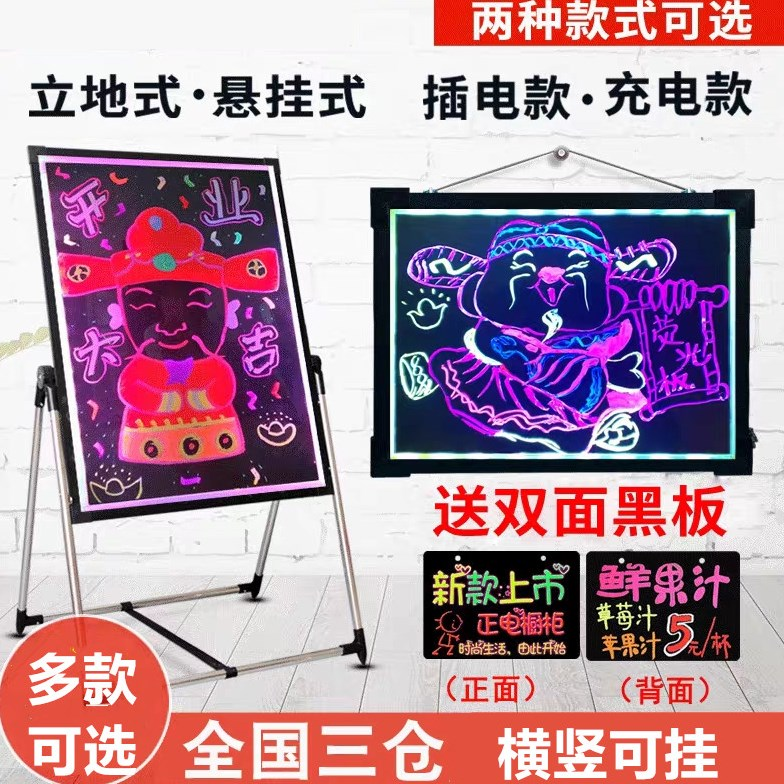 电子荧光板甜品店摆地摊展示牌小黑板LED闪光广告牌荧光屏奶茶店