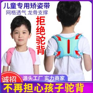 小孩防驼背矫正带隐形纠正儿童斜肩高低肩圆肩青少年改正坐姿神器图片