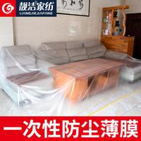 一次性防尘膜家具保护膜塑料防尘罩买后点评