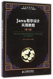 人民邮电出版社Java程序设计实用教程(第2版) 耿祥义 张跃平 大学教材大中专 人民邮电出版社 鸿发Java程序设计实用教程(第2版)