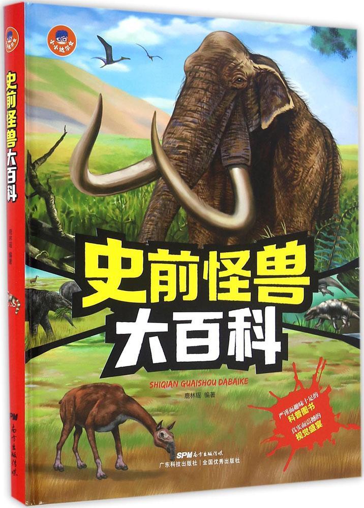 小小达尔文?史前怪兽大百科 鹿林瑶 编著 益智游戏少儿 广东科技出版社 鸿发正版