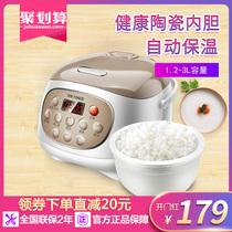 天际陶瓷电饭煲2L大容量家用全自动多功能 正品煮饭1-2-3人电饭锅