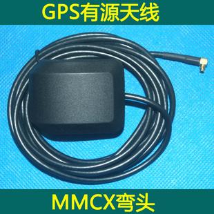 云镜记录仪天线HS710A凌度弯口有沾天线带磁铁MMCX天线GPS厂家
