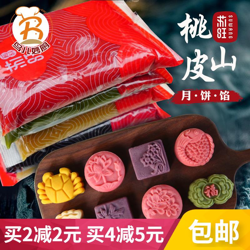 苏旺500g广式冰皮低糖奶黄月饼馅料