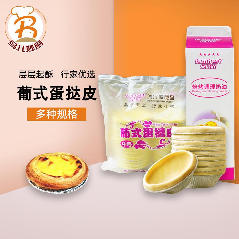 葡式蛋挞皮起酥皮 带锡纸底托蛋塔材料 蛋挞液奶油 家用烘焙原料