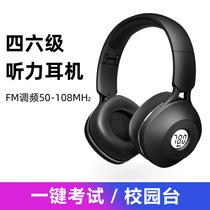 大学生四级听力专用耳机可调频大学考试耳麦46级4六级b英语四六级
