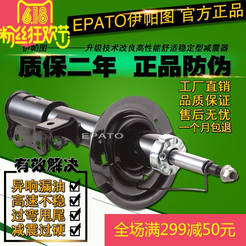 Byd S6 / F0 Super sharp F3F6 Great Wall H3 / H5H6 Haval M4 передняя+задняя Тип комфорта обновленная Амортизатор