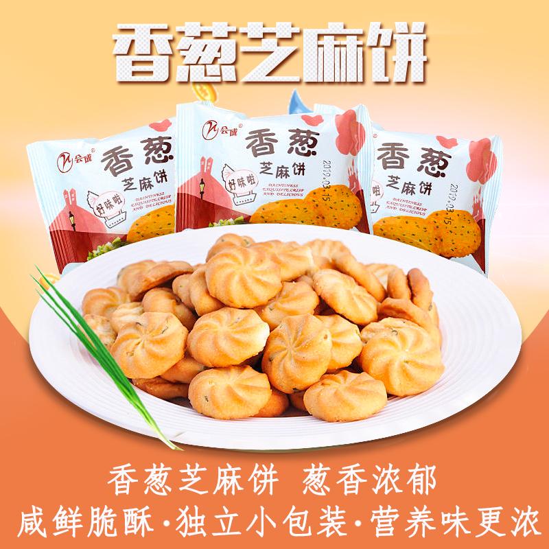 香葱花曲奇饼干5斤整箱批小包装咸味葱香散装酥性办公室休闲零食(非品牌)