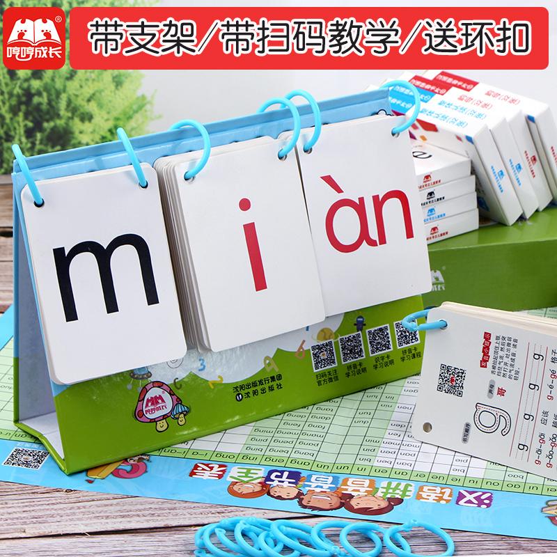 拼音卡片教具一年级学前儿童用哼哼成长识字学神器幼儿汉语字母表