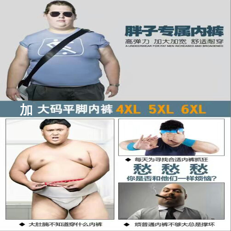 Fat guy plus fat mens underwear bamboo fiber boxer pants four corner modal fat guy underwear mens boxer large