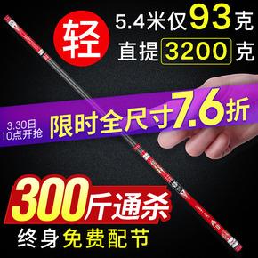 沃鼎剑神钓鱼竿手竿日本进口碳素28调超轻超硬台钓竿19调鲫鲤鱼杆