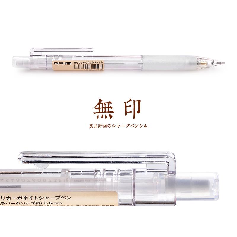 日本无印良品文具MUJI纯透明0.5自动铅笔圆杆自动笔学生铅笔套装