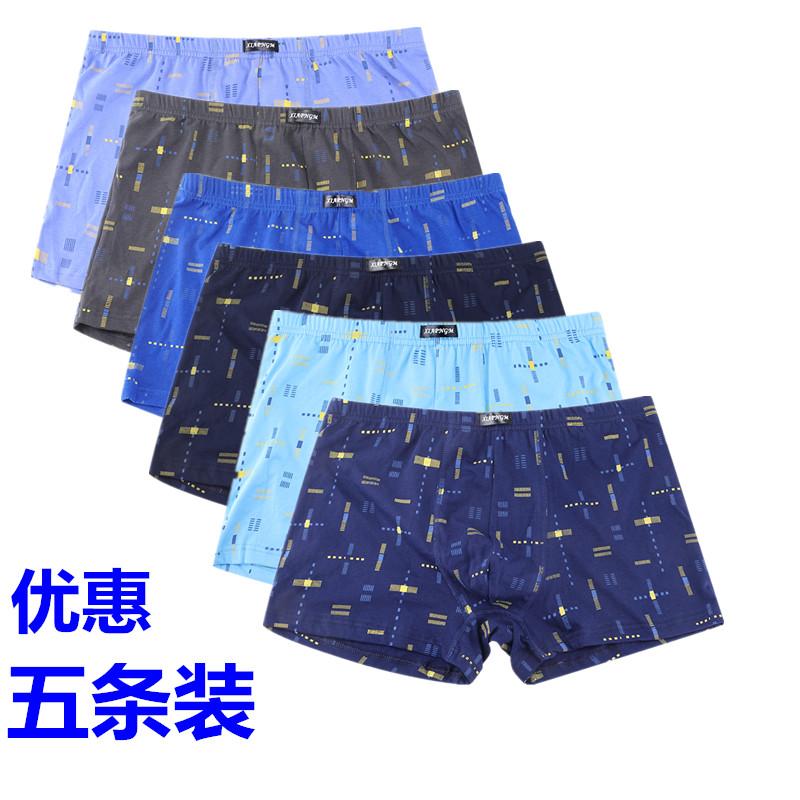 5条装内裤男平角纯棉质青年男士印花四角宽松中腰底裤头中年短裤