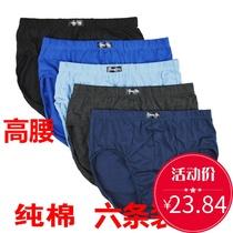 6条装全棉男内裤三角裤纯棉青年爸爸宽松中老年高腰运动大码短裤