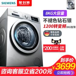 SIEMENS/西门子WM12N1680W滚筒洗衣机8公斤全自动变频家用银色