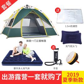 全自动帐篷户外防暴雨3-4人加厚室内双人2-3人单人野营露营便携式
