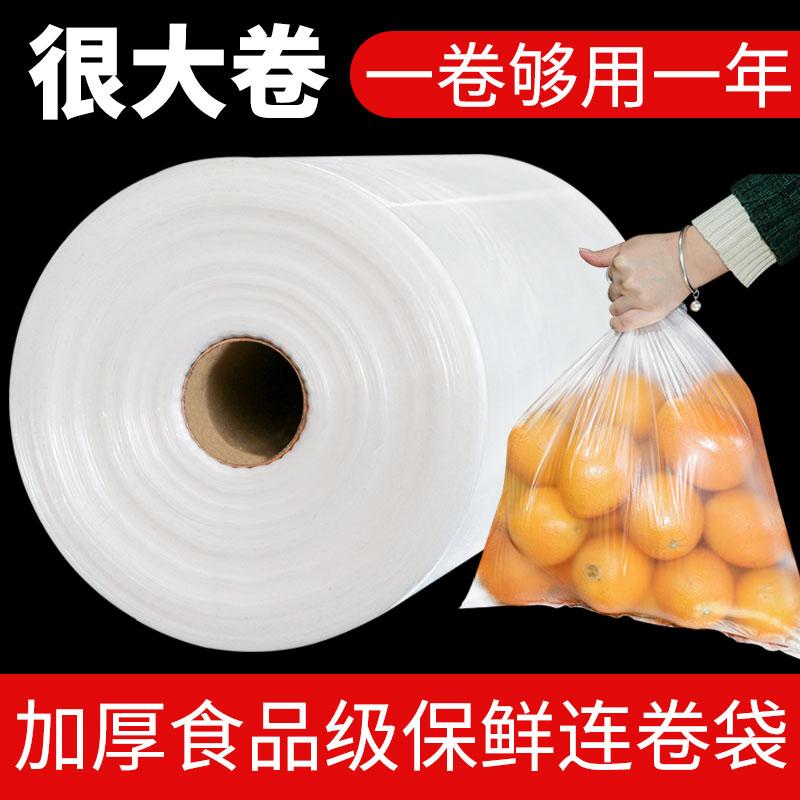 保鲜袋食品袋超市塑料袋手撕购物袋连卷袋大小号家用加厚经济装