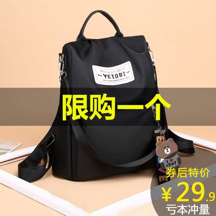 双肩包女2018新款韩版潮书包百搭时尚牛津布帆布旅行包包女士背包