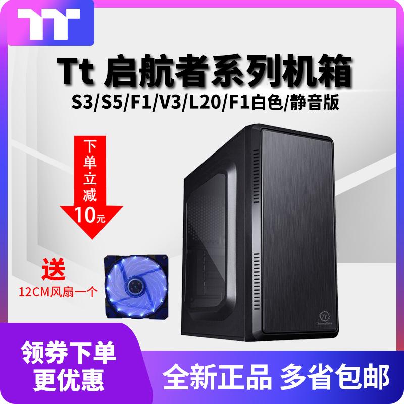 Tt启航者S3 V3/S5/F1白色 L20 RGB版电脑台式游戏办公机箱静音版,可领取3元天猫优惠券