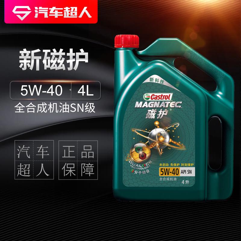 嘉实多新磁护5W-40全合成机油正品SN 4L汽车发动机润滑油四季通用