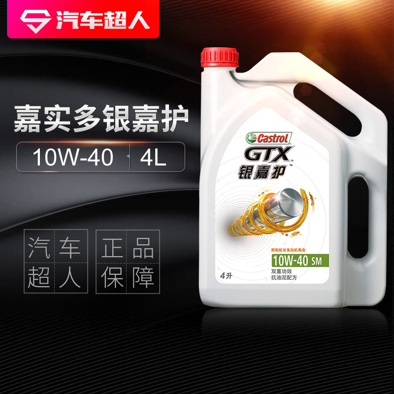 正品 嘉实多银嘉护机油 润滑油 矿物质机油10W-40 SM 4L