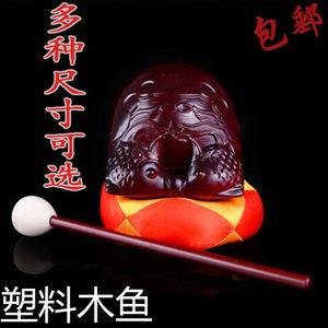 宗教佛教用品合成小木魚2寸3寸3.5寸5寸法器打擊樂器佛具一套