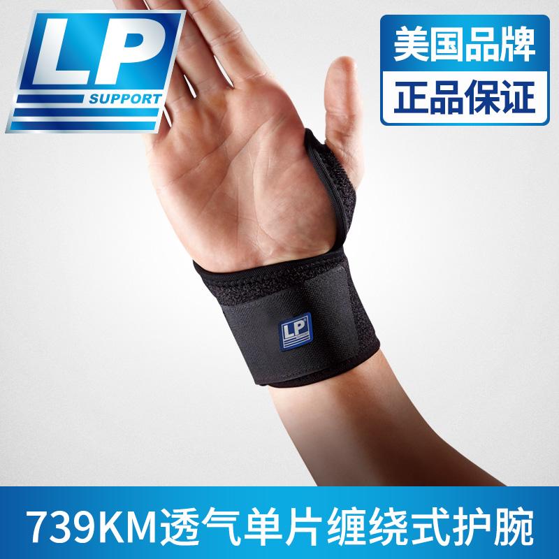 LP739护腕 运动篮球羽毛球健身男女腱鞘扭伤防护加压卧推护手腕
